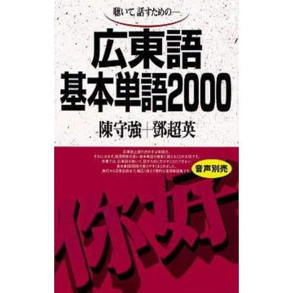 テキスト 広東語基本単語2000