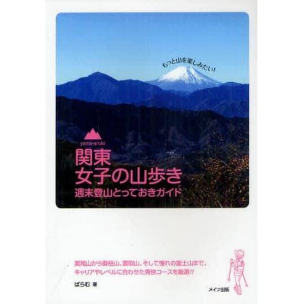 関東女子の山歩き週末登山とっておきガイド もっと山を楽しみたい!