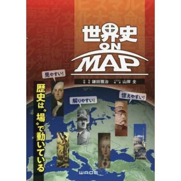 世界史 ON MAP