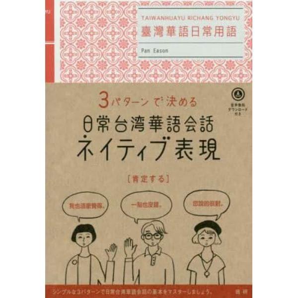 日常台湾華語会話 ネイティブ表現