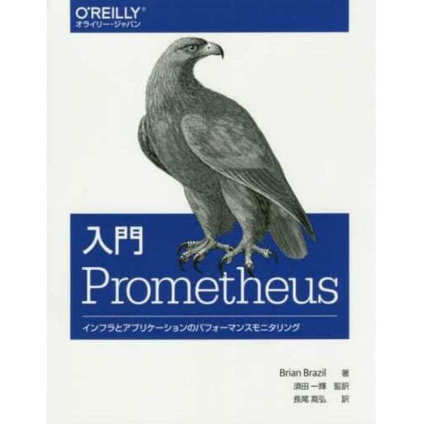 入門Prometheus インフラとアプリケーションのパフォーマンスモニタリング