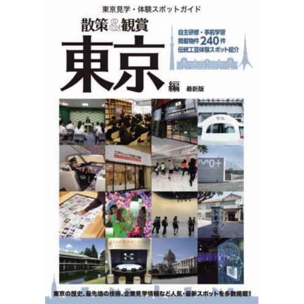 散策&観賞東京編 〔2020〕最新版