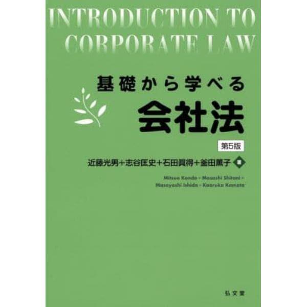 基礎から学べる会社法