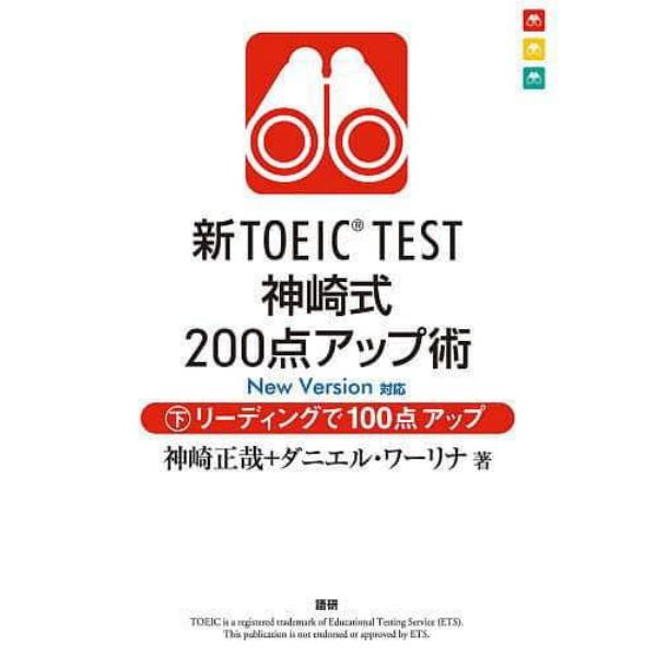 CDブック 新TOEIC TEST神 下
