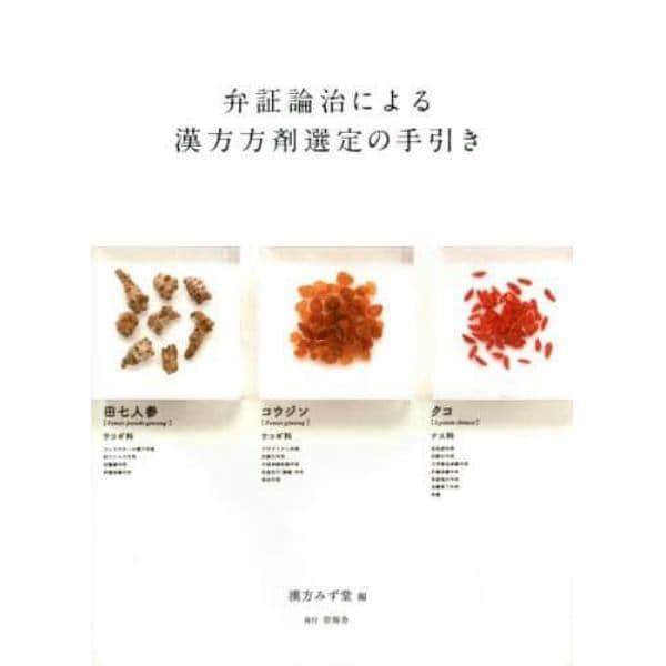 弁証論治による漢方方剤選定の手引き