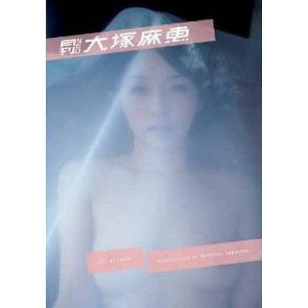 月刊NEO 大塚麻恵 特装版