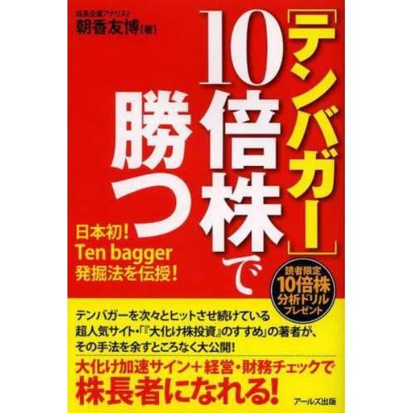 〈テンバガー〉10倍株で勝つ 日本初!Ten bagger発掘法を伝授!