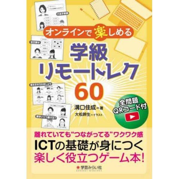 オンラインで楽しめる学級リモートレク60 全問題QRコード付