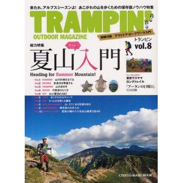 トランピン OUTDOOR MAGAZINE vol.8