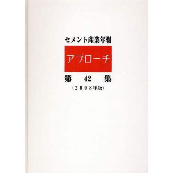 セメント産業年報「アプローチ」 第42集(2008年版)