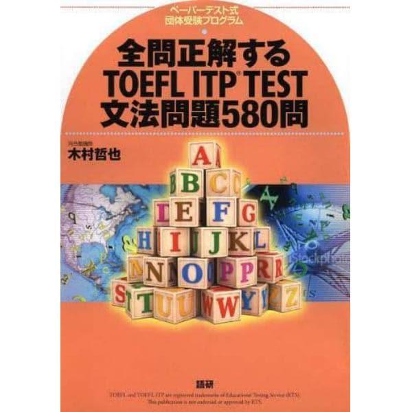 全問正解するTOEFL ITP TEST文法問題580問 ペーパーテスト式団体受験プログラム