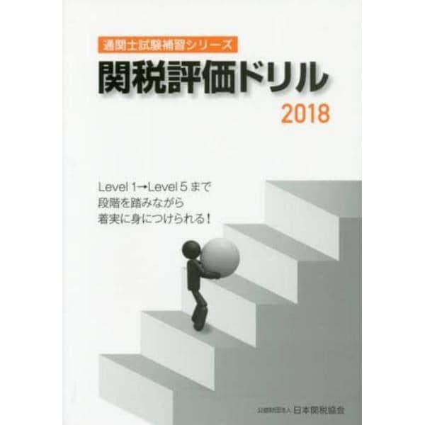 関税評価ドリル 2018