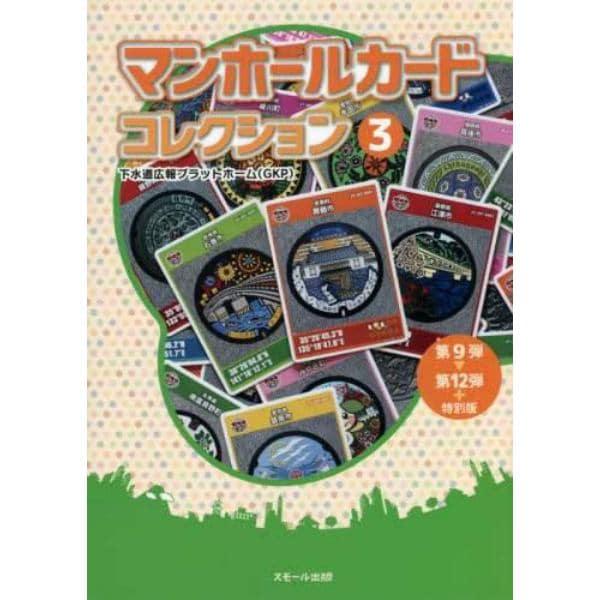 マンホールカードコレクション 3
