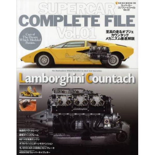 スーパーカーコンプリートファイル Vol.01