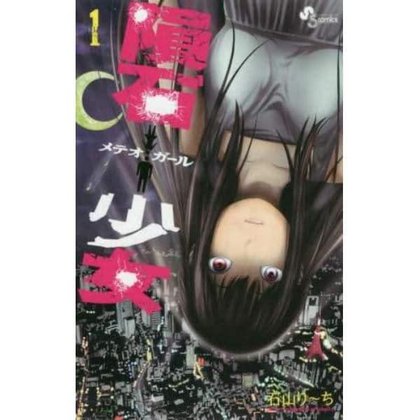 隕石少女(メテオガール) 1