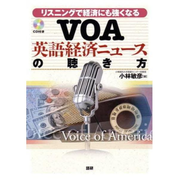 VOA英語経済ニュースの聴き方 CD付き