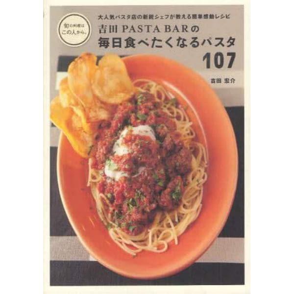 吉田PASTA BARの毎日食べたくなるパスタ107 大人気パスタ店の新鋭シェフが教える簡単感動レシピ
