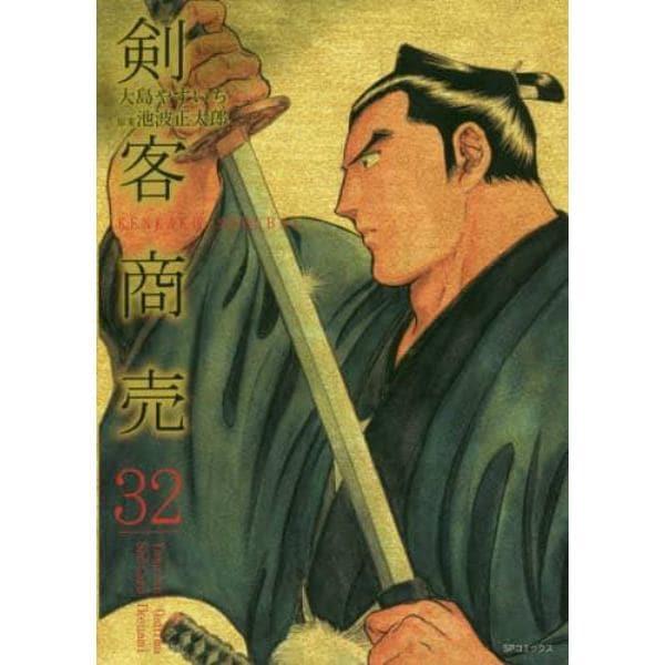 剣客商売  32
