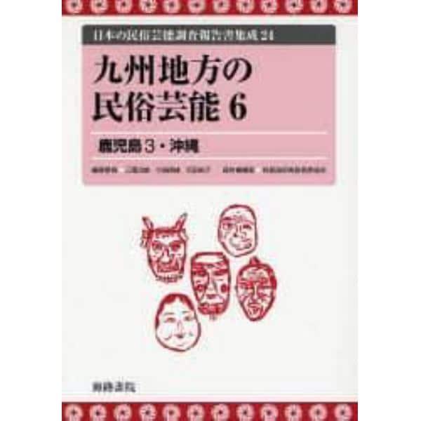 日本の民俗芸能調査報告書集成 24 復刻