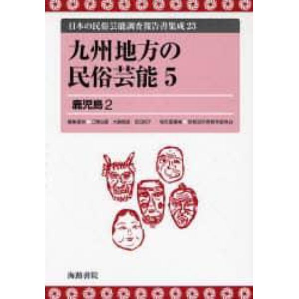 日本の民俗芸能調査報告書集成 23 復刻