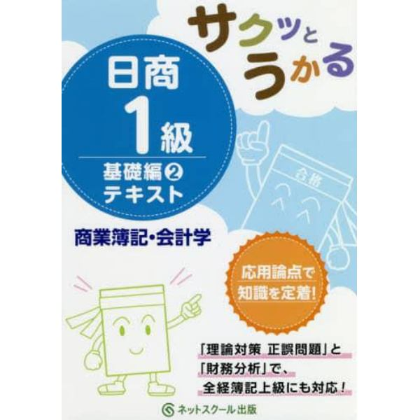 サクッとうかる日商1級テキスト商業簿記・会計学 基礎編2
