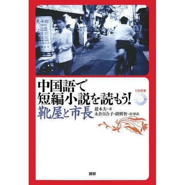 CDブック 中国語で短編小説を読もう!靴