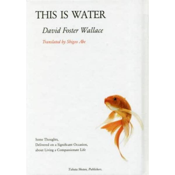 これは水です 思いやりのある生きかたについて大切な機会に少し考えてみたこと