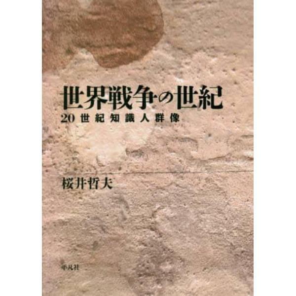 世界戦争の世紀 20世紀知識人群像