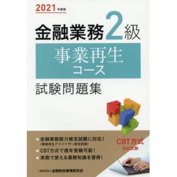 金融業務2級事業再生コース試験問題集 2021年度版