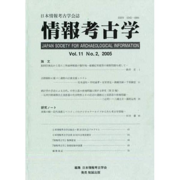 情報考古学 日本情報考古学会誌 Vol.11No.2