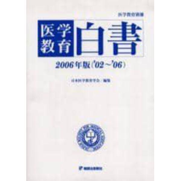 医学教育白書 2006年版('02~'06)