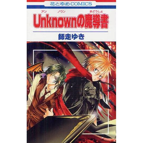Unknownの魔導書