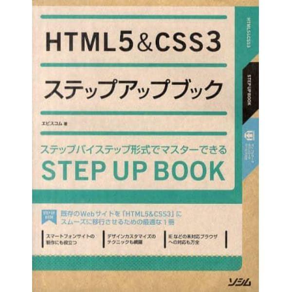 HTML5 & CSS3ステップアップブック ステップバイステップ形式でマスターできる