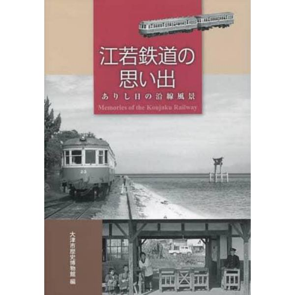江若鉄道の思い出 ありし日の沿線風景