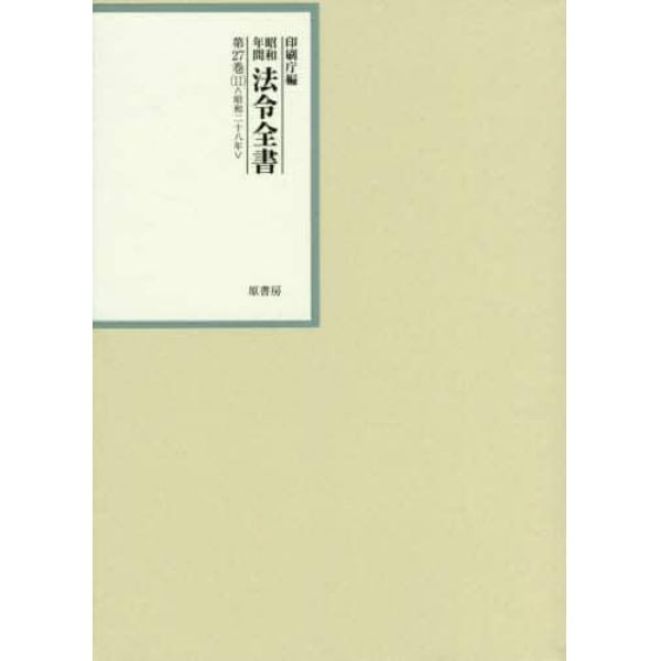 昭和年間法令全書 第27巻-11