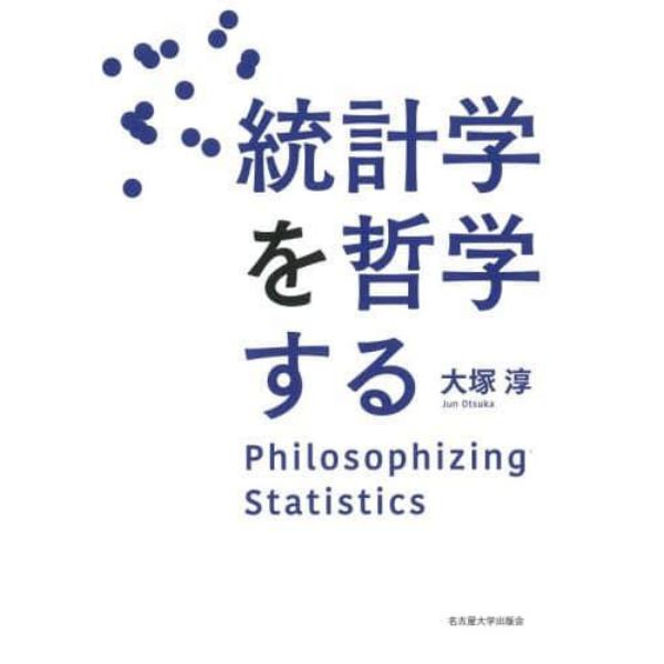 統計学を哲学する