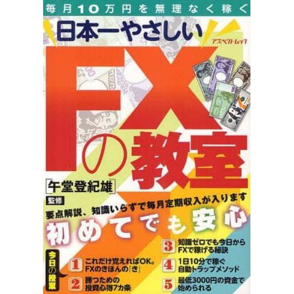 日本一やさしいFXの教室 毎月10万円を無理なく稼ぐ