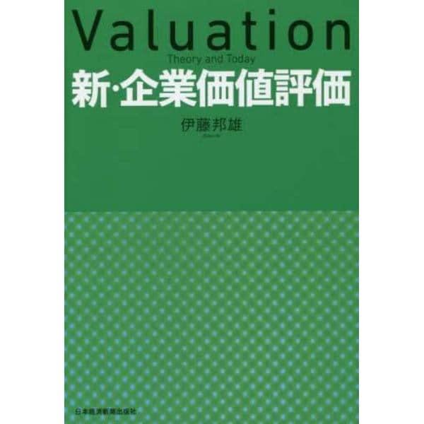 新・企業価値評価