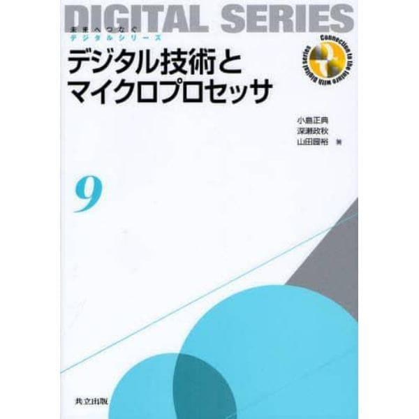 デジタル技術とマイクロプロセッサ