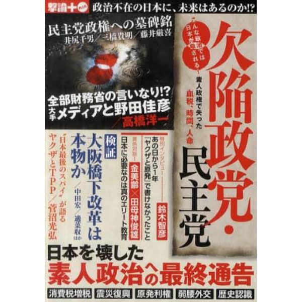 欠陥政党・民主党 こんな政治では日本が殺される!素人政権で失った血税、時間、人命