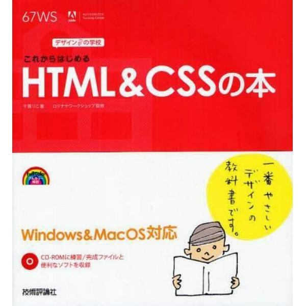 これからはじめるHTML & CSSの本