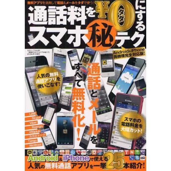 通話料を¥0にするスマホマル秘テク Android & iPhone両機種完全対応版!