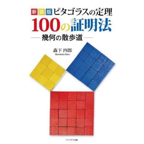 ピタゴラスの定理100の証明法 幾何の散歩道 新装版