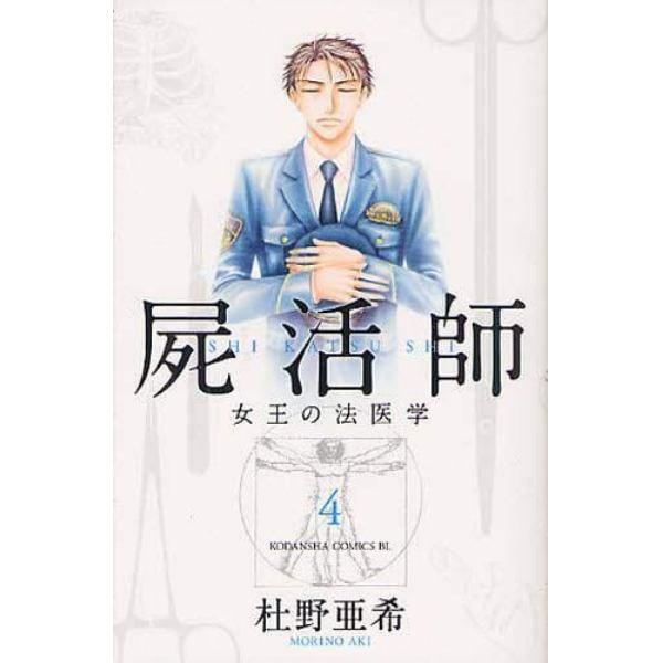 屍活師 女王の法医学 4