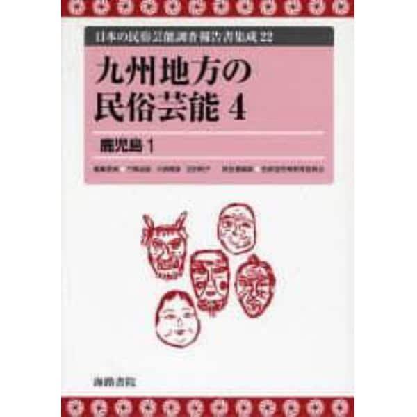 日本の民俗芸能調査報告書集成 22 復刻