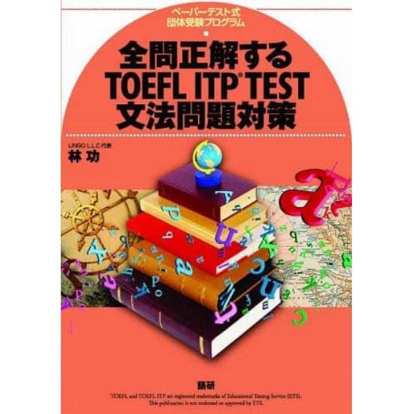 全問正解するTOEFL ITP TEST文法問題対策 ペーパーテスト式団体受験プログラム