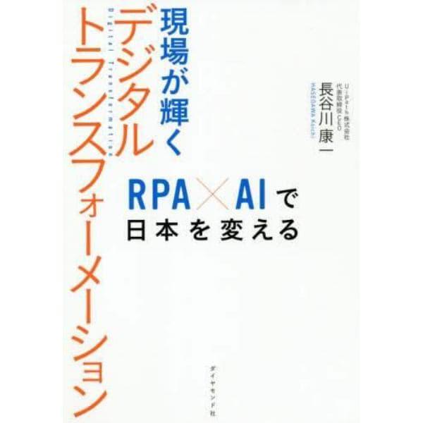 現場が輝くデジタルトランスフォーメーション RPA×AIで日本を変える