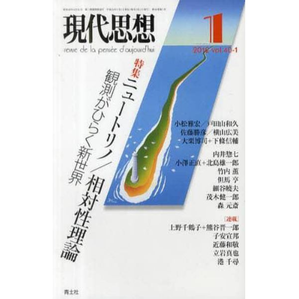 現代思想 vol.40-1