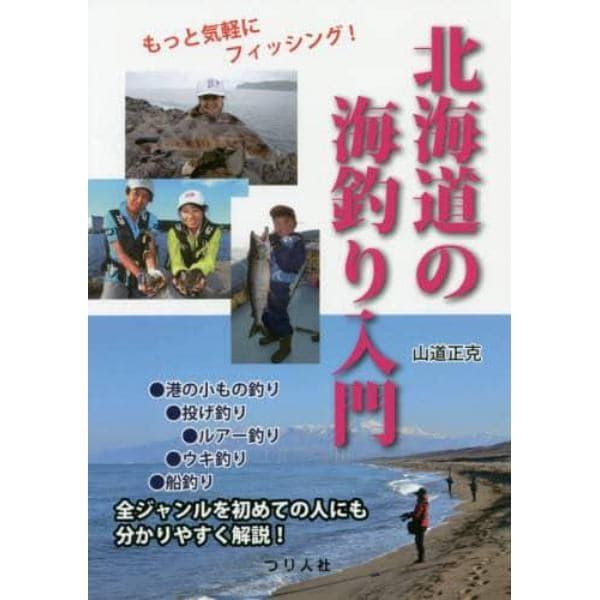 北海道の海釣り入門 もっと気軽にフィッシング!