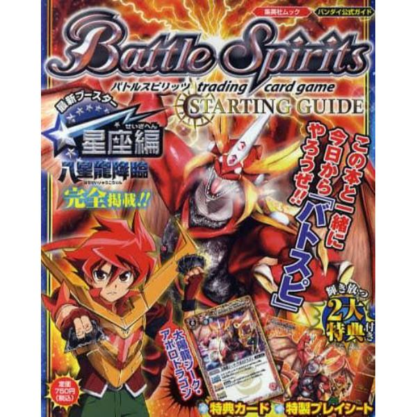 Battle Spirits STARTING GUIDE バンダイ公式ガイド